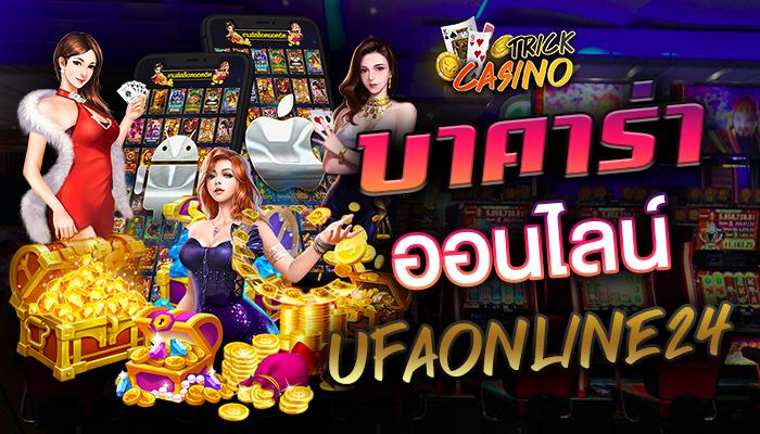 บาคาร่าออนไลน์ ufaonline24