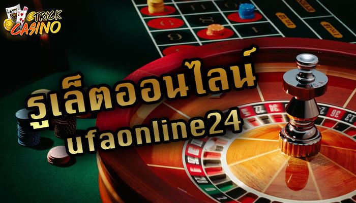 รูเล็ตออนไลน์ ufaonline24