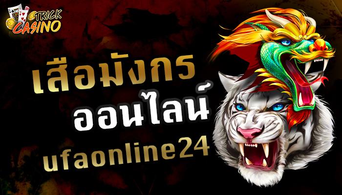 เสือมังกรออนไลน์ ufaonline24