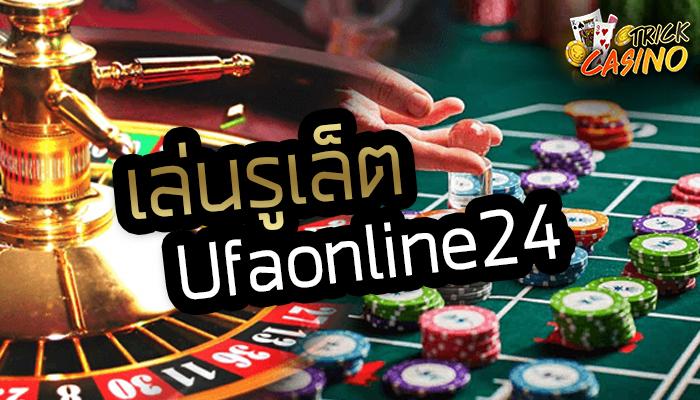 เล่นรูเล็ต Ufaonline24