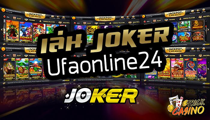 เล่น joker Ufaonline24