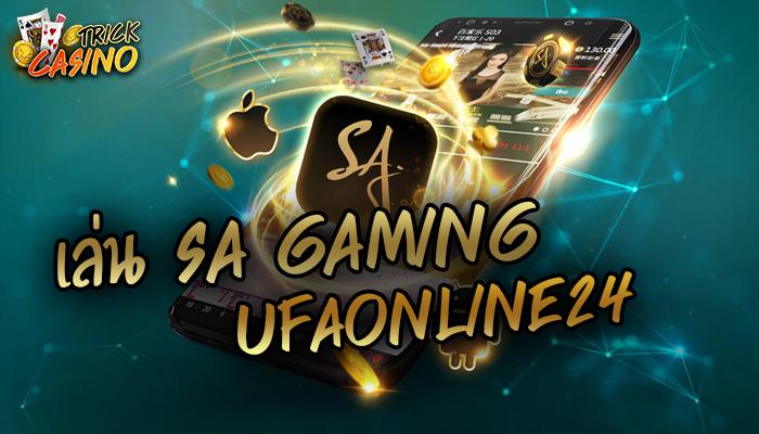 เล่น sa gaming กับ Ufaonline24