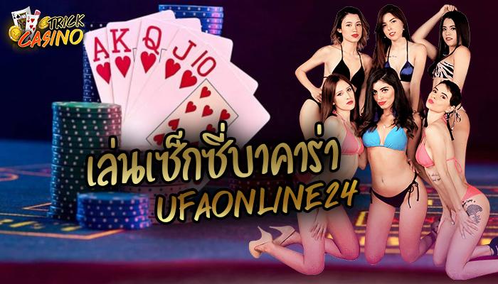 เล่นเซ็กซี่บาคาร่า Ufaonline24