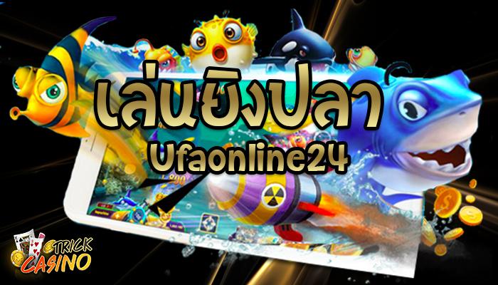 เล่นยิงปลา Ufaonline24