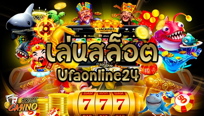 เล่นสล็อต Ufaonline24