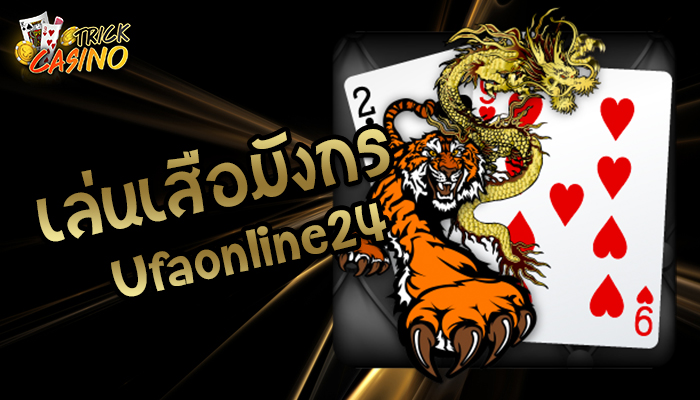 เล่นเสือมังกร Ufaonline24