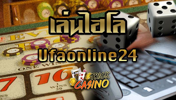 เล่นไฮโล Ufaonline24