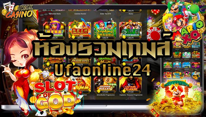 ห้องรวมเกมส์ Ufaonline24