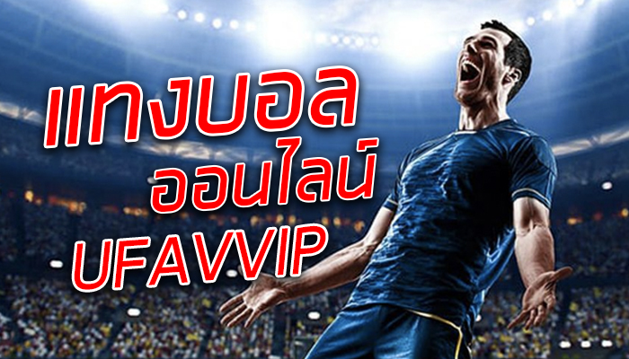 แทงบอลออนไลน์ UFAVVIP