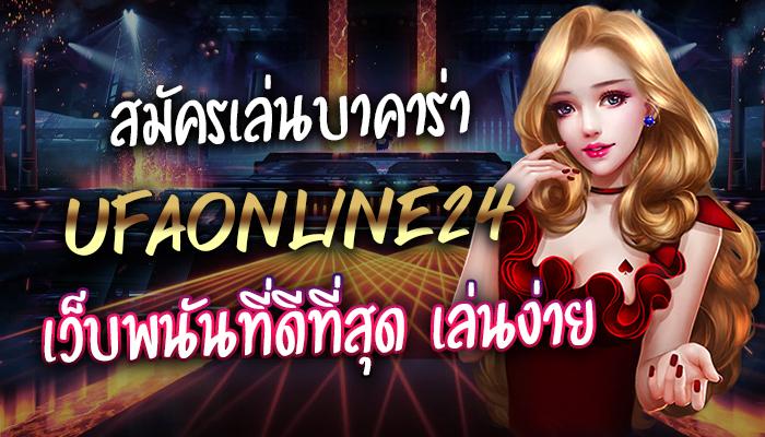 สมัครเล่นบาคาร่า Ufaonline24 เว็บพนันที่ดีที่สุด
