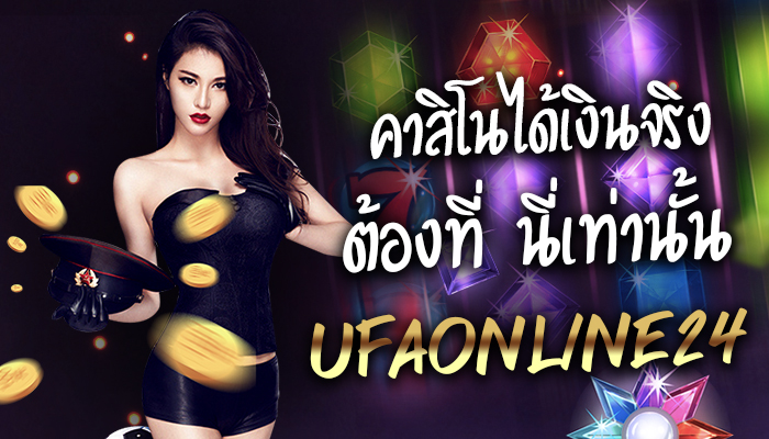คาสิโนได้เงินจริง ต้องที่ Ufaonline24 เท่านั้น
