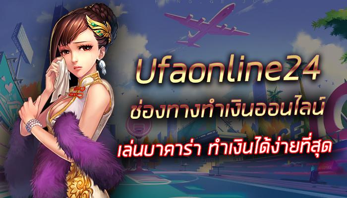 Ufaonline24 ช่องทางทำเงินออนไลน์ เล่นบาคาร่า