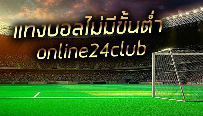 แทงบอลไม่มีขั้นต่ำ online24club ปลอดภัย 100%