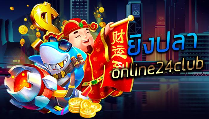 เข้าถึงเกม ยิงปลา ออนไลน์ในเว็บพนัน online24club ด้วยมือถือ