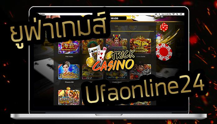 ยูฟ่าเกมส์ Ufaonline24