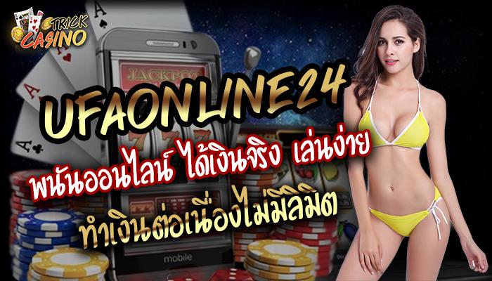 UFAONLINE24 พนันออนไลน์ ได้เงินจริง เล่นง่าย