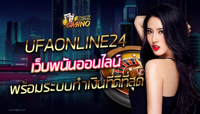 UFAONLINE24 เว็บพนันออนไลน์ อัพเดทล่าสุด