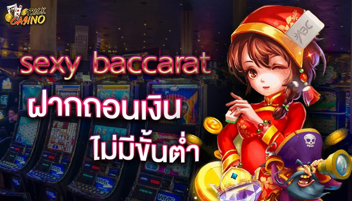 ฝากถอนเงินไม่มีขั้นต่ำ sexy baccarat