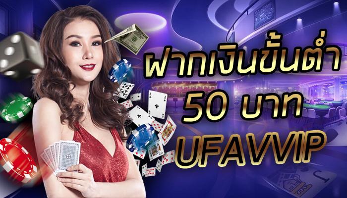 ฝากเงินขั้นต่ำ 50 บาท เว็บ UFAVVIP