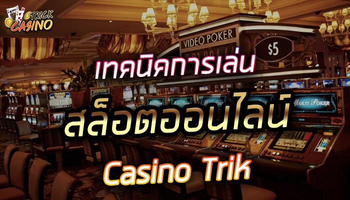 เทคนิคการเล่นสล็อตออนไลน์ กับ casino trik