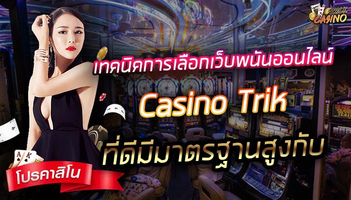 เทคนิคการเลือกเว็บพนันออนไลน์ที่ดีมีมาตรฐานสูงกับ casino trick
