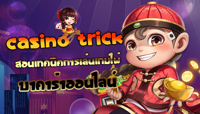 Casino trick สอนเทคนิคการเล่นเกมไพ่บาคาร่าออนไลน์