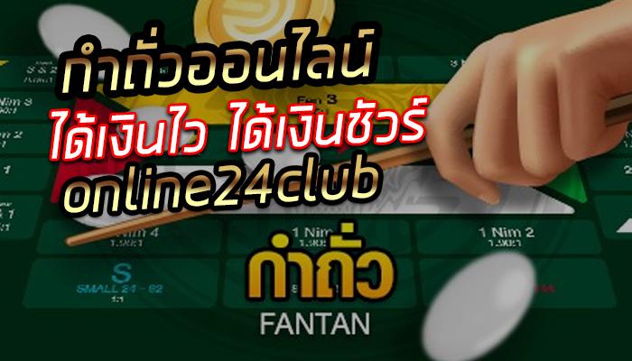 กำถั่วออนไลน์ได้เงินไว ได้เงินชัวร์เลือก online24club