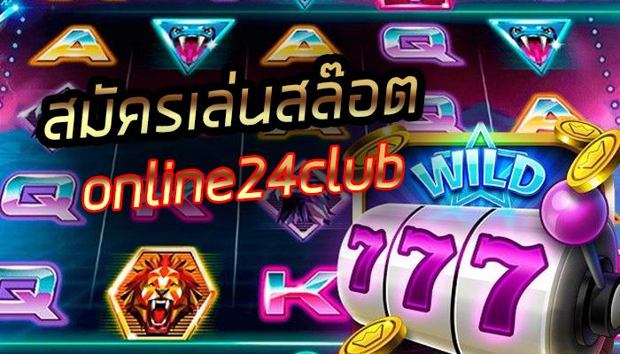 สมัครเล่นสล๊อต กับ online24club