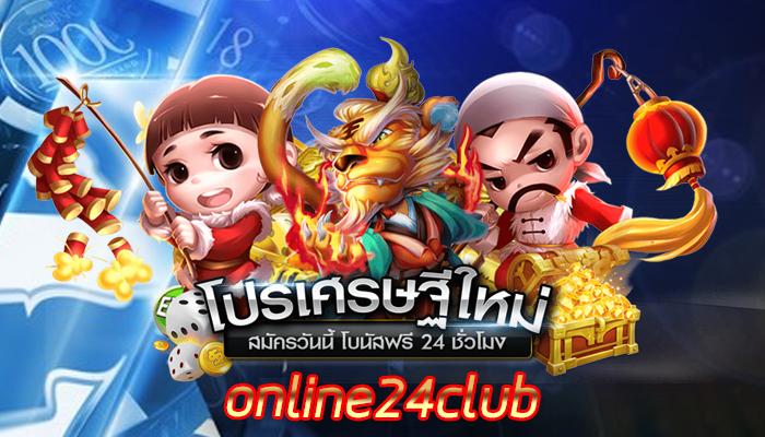 สมัครสล๊อตออนไลน์ ผ่านทางเข้า online24club