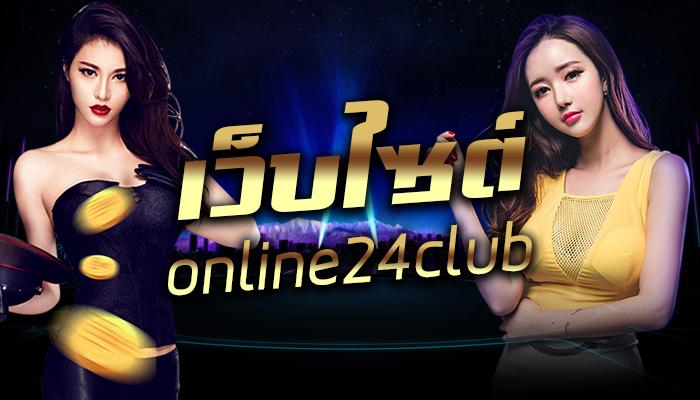 เว็บไซต์ online24club