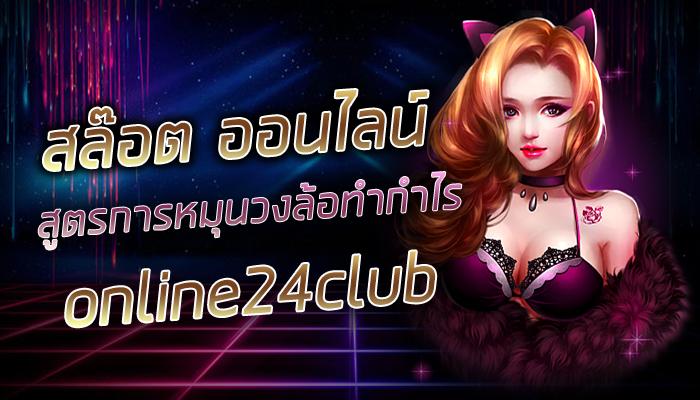 สล๊อต ออนไลน์กับสูตรการหมุนวงล้อทำกำไรที่ online24club ขอแนะนำ