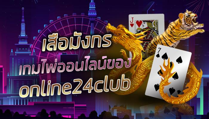 เสือมังกร เกมไพ่ออนไลน์ของ online24club ที่เล่นง่าย