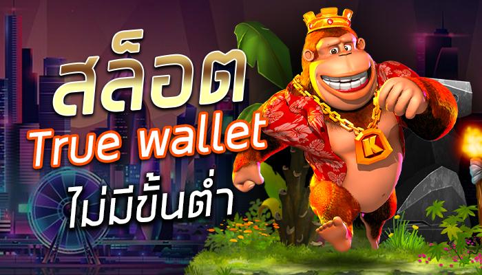 สล็อตเติมtrue wallet ไม่มีขั้นต่ำ2020 เดิมพันง่ายได้เงินจริงกับ ufabet4s