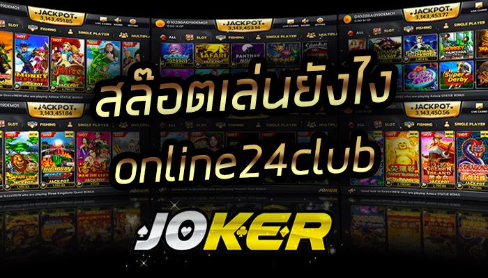 สล๊อตเล่นยังไง เล่นง่ายกำไรเร็วผ่าน online24club