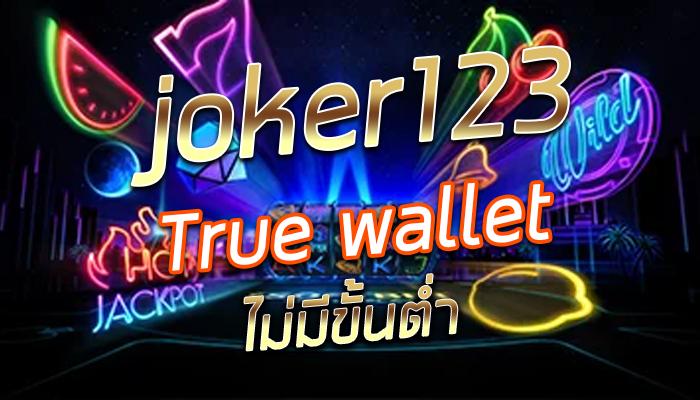 joker123 true wallet ไม่มีขั้นต่ำ อิสระทางการเงินของนักพนันออนไลน์