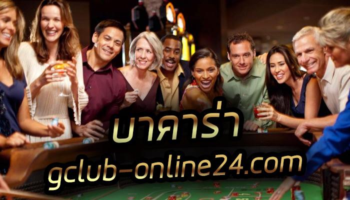 บาคาร่า กับการลงทุนที่คุ้มค่าใน gclub-online24