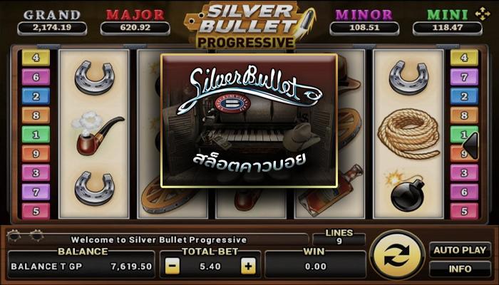 สล็อตคาวบอย Silver Bulet