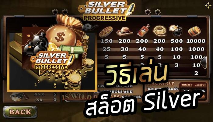 วิธีเล่นสล็อต Silver