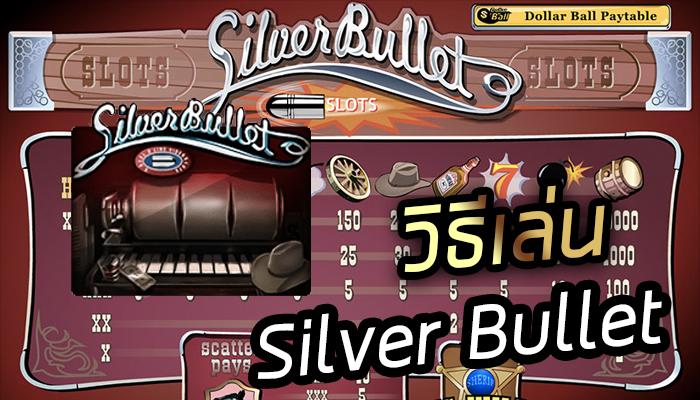สล็อต Silver Bullet เกมระเบิดความรวย