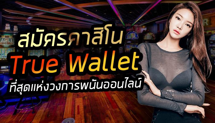 สมัครคาสิโน True Wallet ที่สุดแห่งวงการพนันออนไลน์